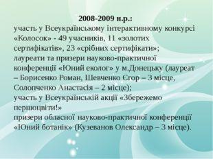 2008-2009 н.р.: участь у Всеукраїнському інтерактивному конкурсі «Колосок» -