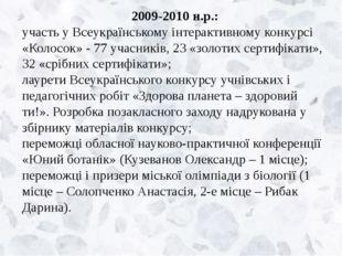 2009-2010 н.р.: участь у Всеукраїнському інтерактивному конкурсі «Колосок» -