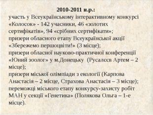 2010-2011 н.р.: участь у Всеукраїнському інтерактивному конкурсі «Колосок» -