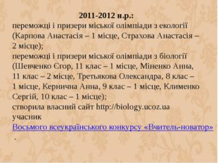 2011-2012 н.р.: переможці і призери міської олімпіади з екології (Карпова Ана