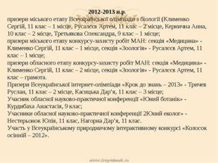 2012-2013 н.р. призери міського етапу Всеукраїнської олімпіади з біології (Кл