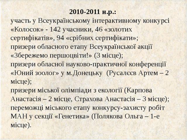 2010-2011 н.р.: участь у Всеукраїнському інтерактивному конкурсі «Колосок» -...