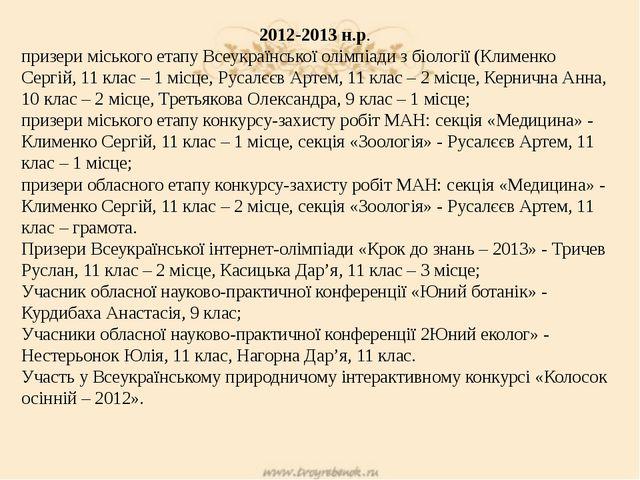 2012-2013 н.р. призери міського етапу Всеукраїнської олімпіади з біології (Кл...