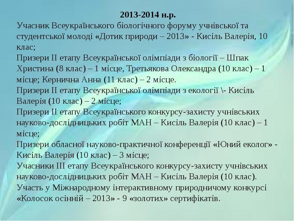 2013-2014 н.р. Учасник Всеукраїнського біологічного форуму учнівської та студ...