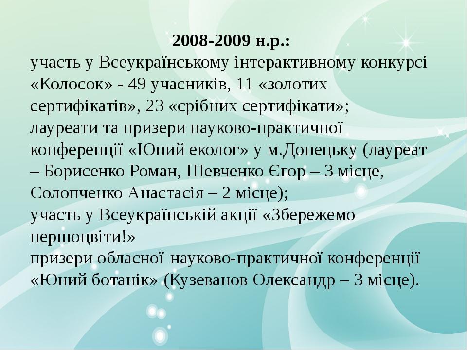 2008-2009 н.р.: участь у Всеукраїнському інтерактивному конкурсі «Колосок» -...