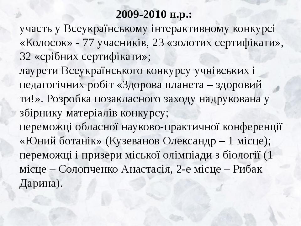 2009-2010 н.р.: участь у Всеукраїнському інтерактивному конкурсі «Колосок» -...