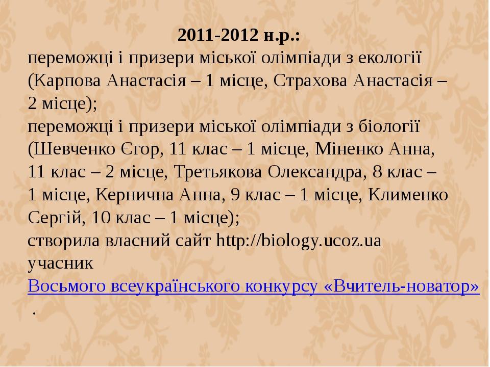 2011-2012 н.р.: переможці і призери міської олімпіади з екології (Карпова Ана...