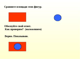 Сравните площади этих фигур. Обоснуйте свой ответ. Как проверим? (наложением)