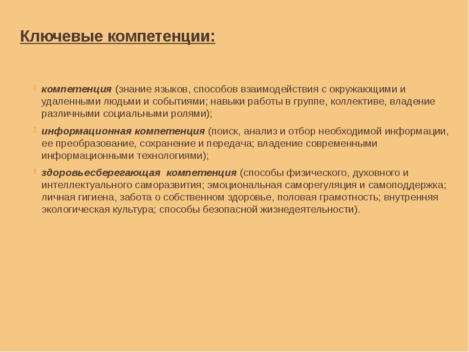 Ключевые компетенции: компетенция(знание языков, способов взаимодействия с о...