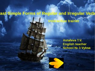 Past Simple Forms of Regular and Irregular Verbs Interactive trainer Astafev