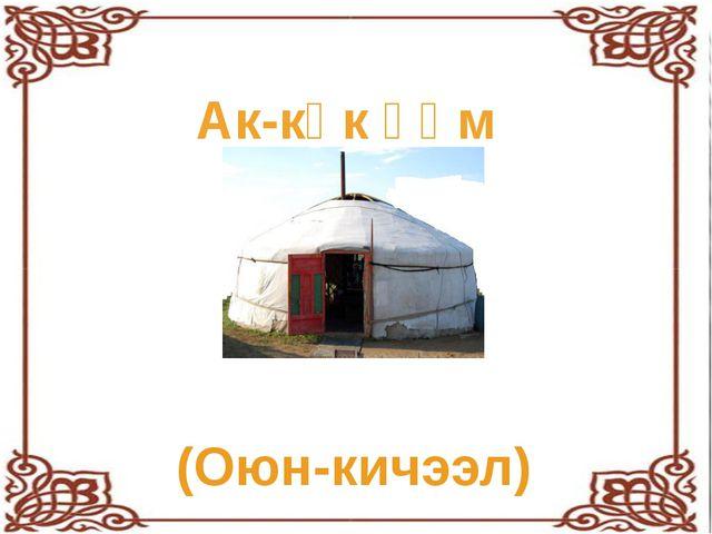 Ак-көк өөм (Оюн-кичээл)