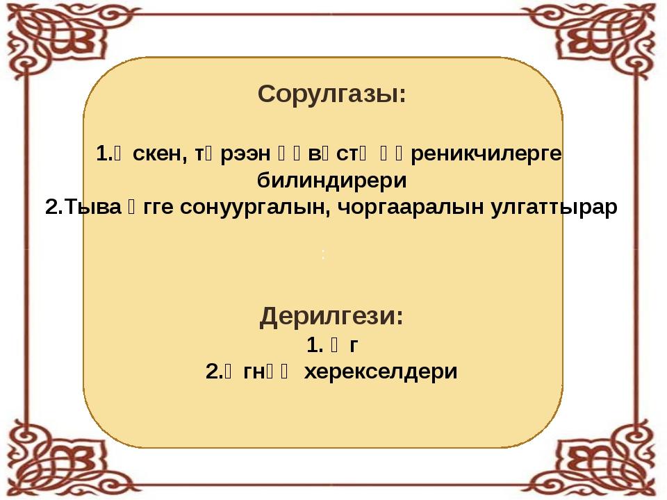 Ак-көк өөм : Сорулгазы: 1.Өскен, төрээн өөвүстү өөреникчилерге билиндирери 2....