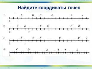 Найдите координаты точек