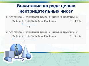 Вычитание на ряде целых неотрицательных чисел