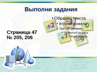 Выполни задания Страница 47 № 205, 206