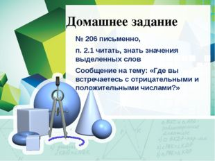 Домашнее задание № 206 письменно, п. 2.1 читать, знать значения выделенных сл