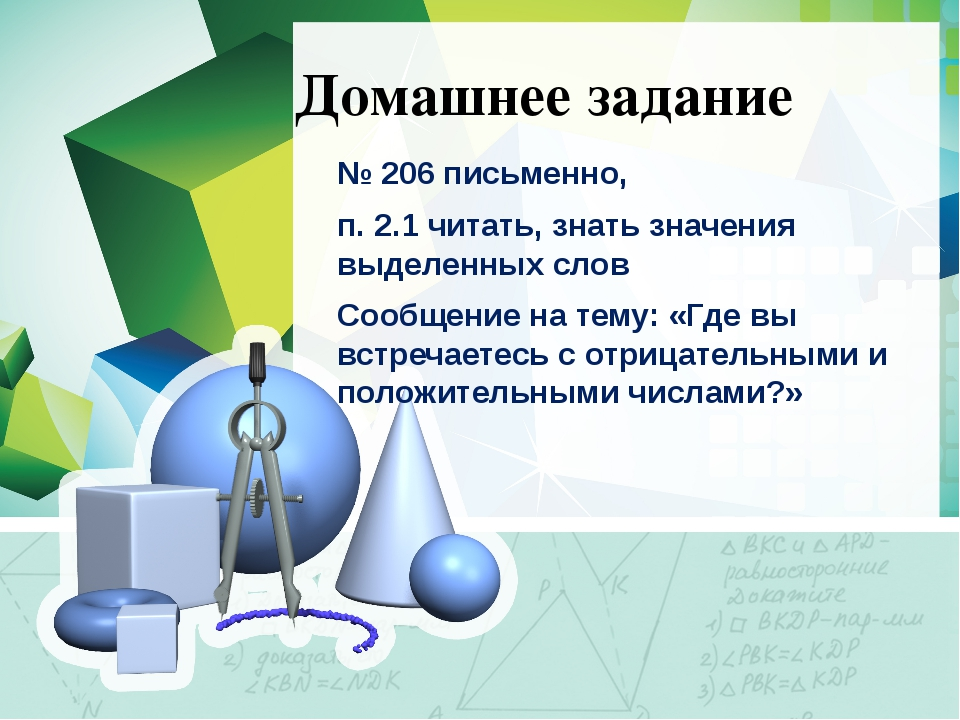 Домашнее задание № 206 письменно, п. 2.1 читать, знать значения выделенных сл...