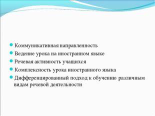 Коммуникативная направленность Ведение урока на иностранном языке Речевая ак