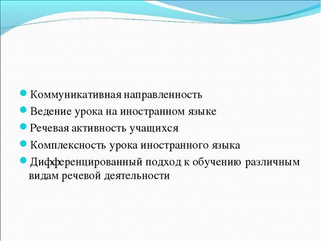 Коммуникативная направленность Ведение урока на иностранном языке Речевая ак...