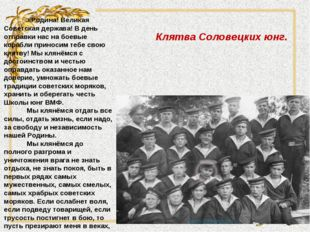 «Родина! Великая Советская держава! В день отправки нас на боевые