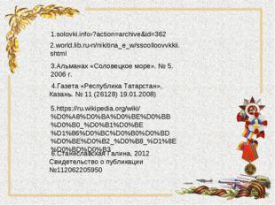 1.solovki.info›?action=archive&id=362 2.world.lib.ru›n/nikitina_e_w/ssoolloov