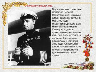 В один из самых тяжелых моментов Великой Отечественной, накануне Сталинградск