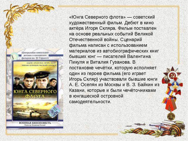 «Юнга Северного флота» — советский художественный фильм. Дебют в кино актёра...