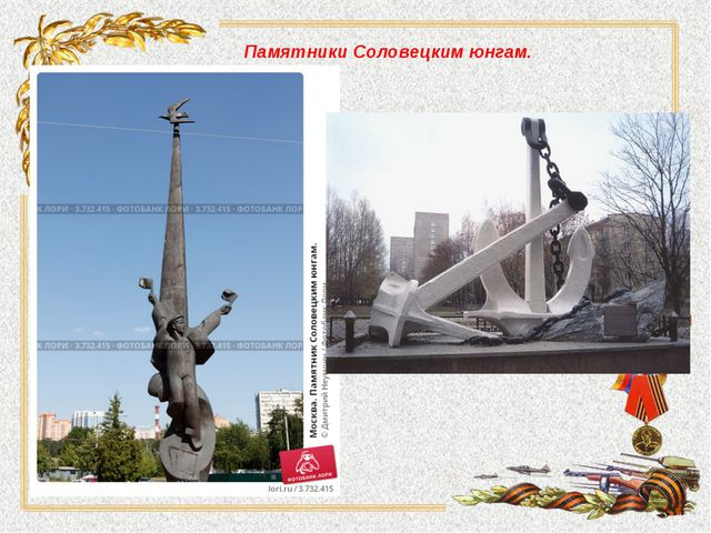 Памятники Соловецким юнгам.