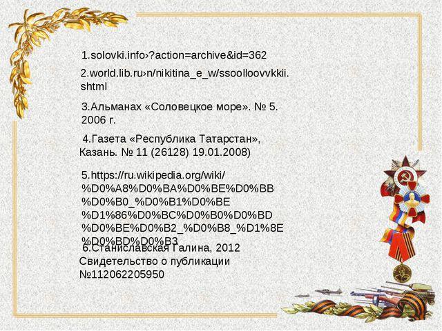 1.solovki.info›?action=archive&id=362 2.world.lib.ru›n/nikitina_e_w/ssoolloov...