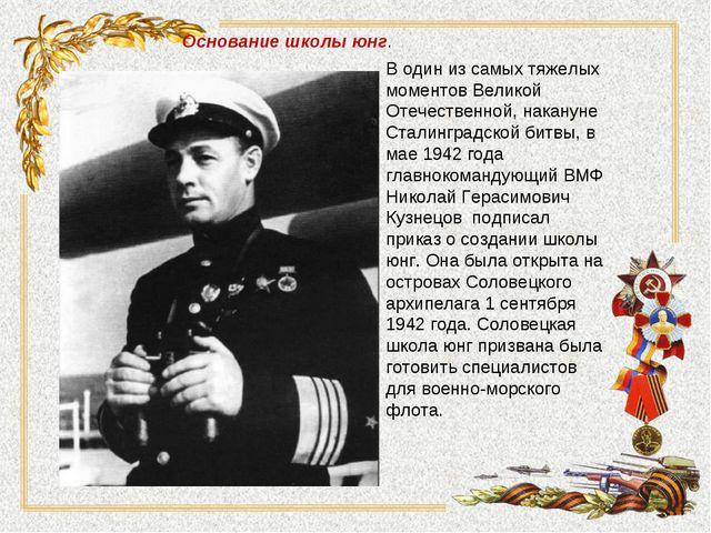 В один из самых тяжелых моментов Великой Отечественной, накануне Сталинградск...