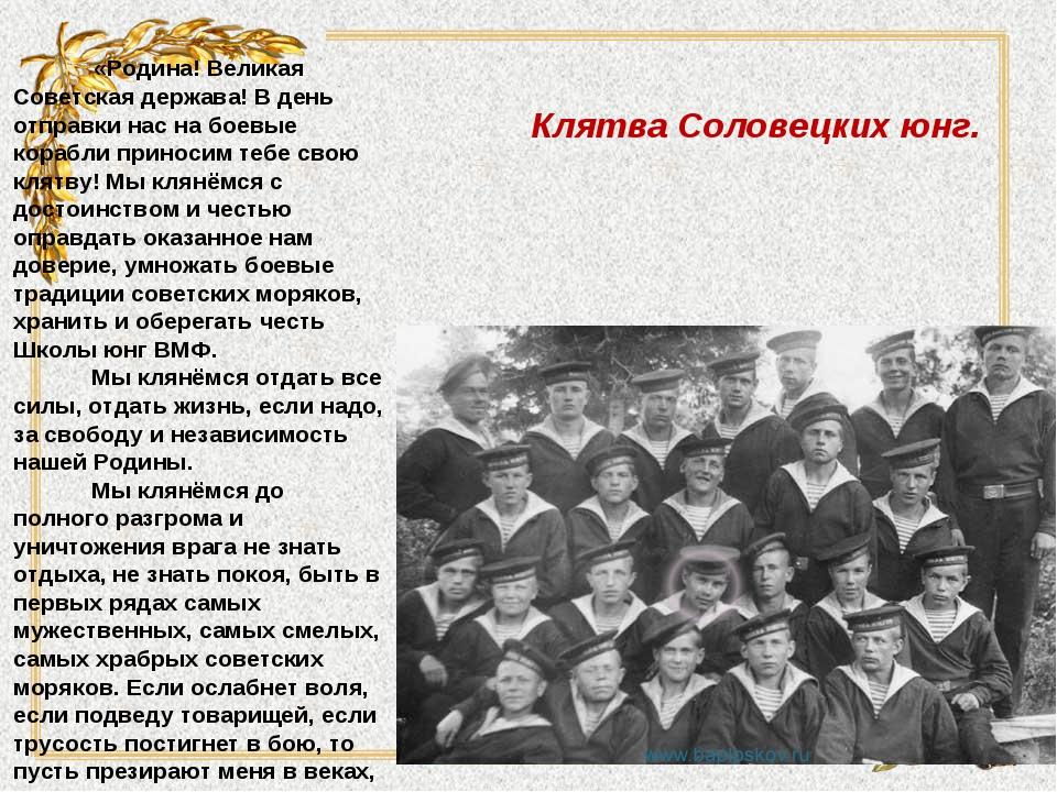 «Родина! Великая Советская держава! В день отправки нас на боевые...
