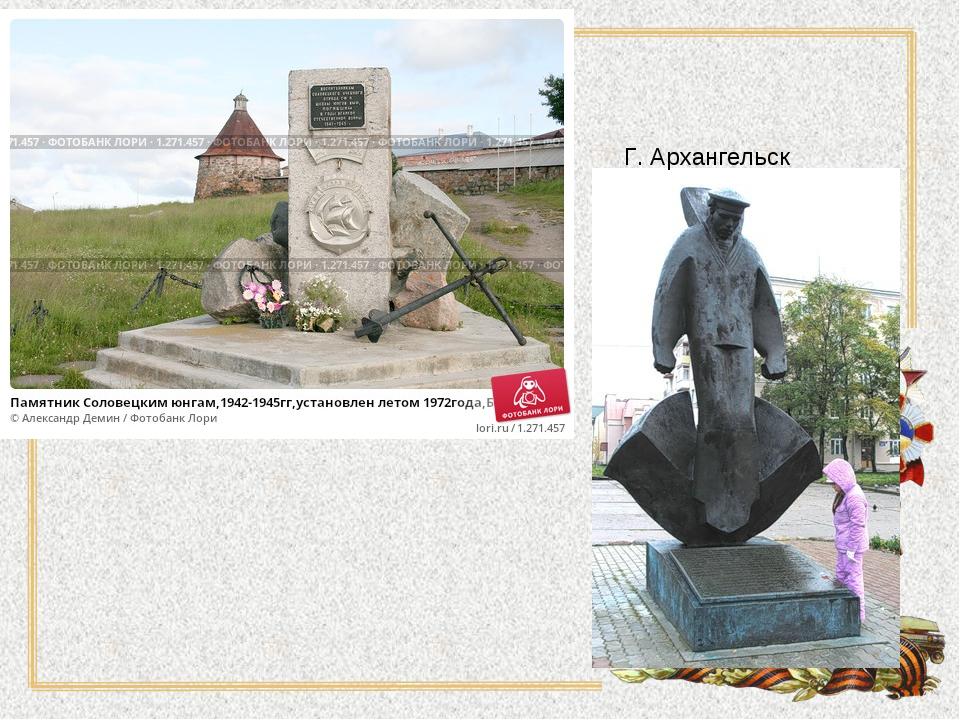 Г. Архангельск