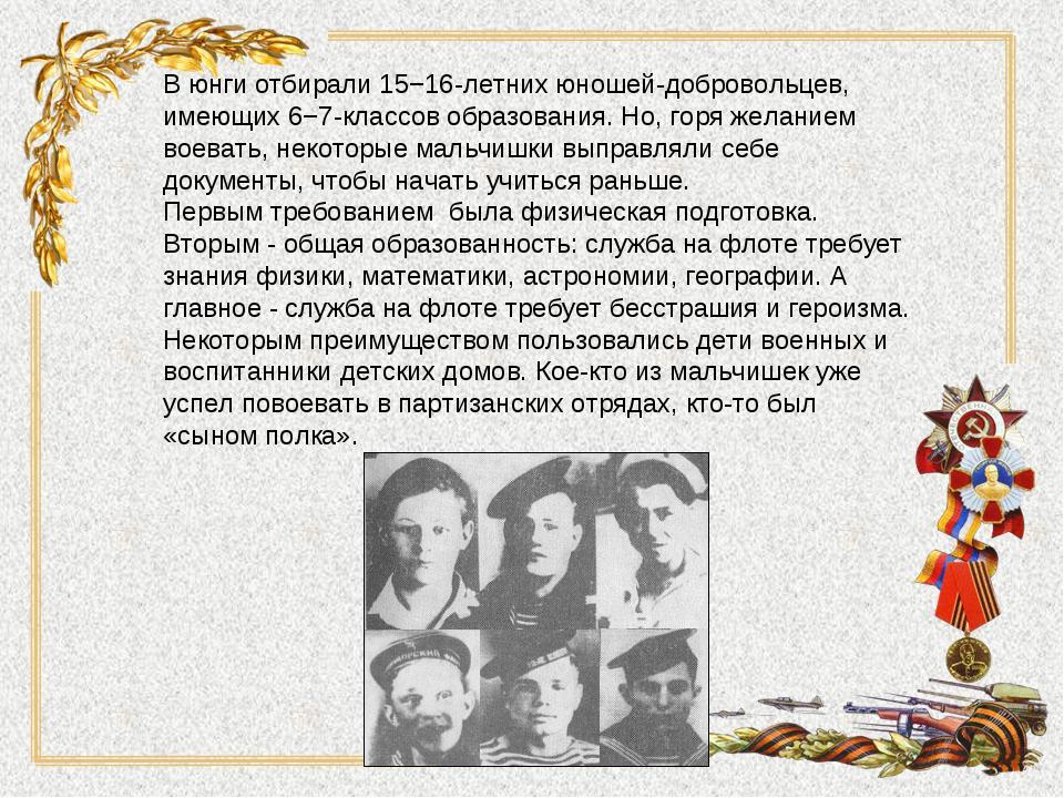 В юнги отбирали 15−16-летних юношей-добровольцев, имеющих 6−7-классов образов...