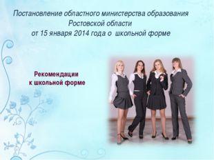 Постановление областного министерства образования Ростовской области от 15 ян