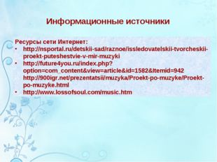 Ресурсы сети Интернет: http://nsportal.ru/detskii-sad/raznoe/issledovatelskii