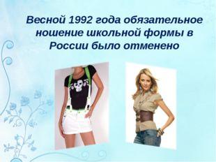 Весной 1992 года обязательное ношение школьной формы в России было отменено