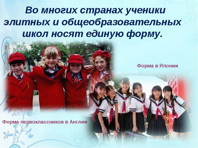 Во многих странах ученики элитных и общеобразовательных школ носят единую фо...