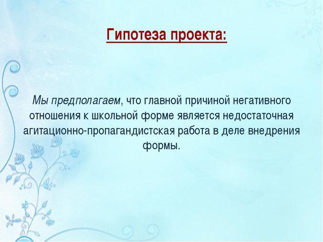 Гипотеза проекта: Мы предполагаем, что главной причиной негативного отношения...
