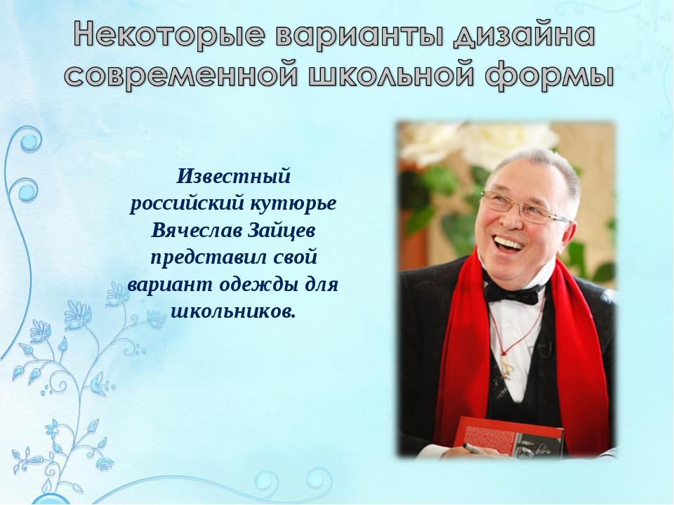 Известный российский кутюрье Вячеслав Зайцев представил свой вариант одежды д...