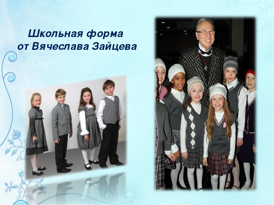Школьная форма от Вячеслава Зайцева