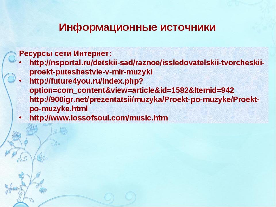 Ресурсы сети Интернет: http://nsportal.ru/detskii-sad/raznoe/issledovatelskii...