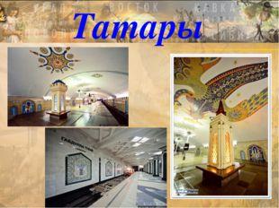 Татары Татары