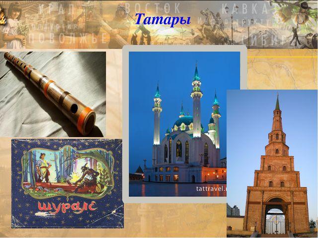 Татары  .