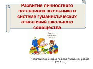 Педагогический совет по воспитательной работе 2012 год Развитие личностного п