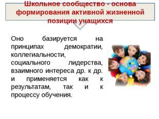 Оно базируется на принципах демократии, коллегиальности, социального лидерст