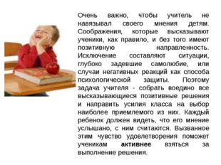 Очень важно, чтобы учитель не навязывал своего мнения детям. Соображения, кот