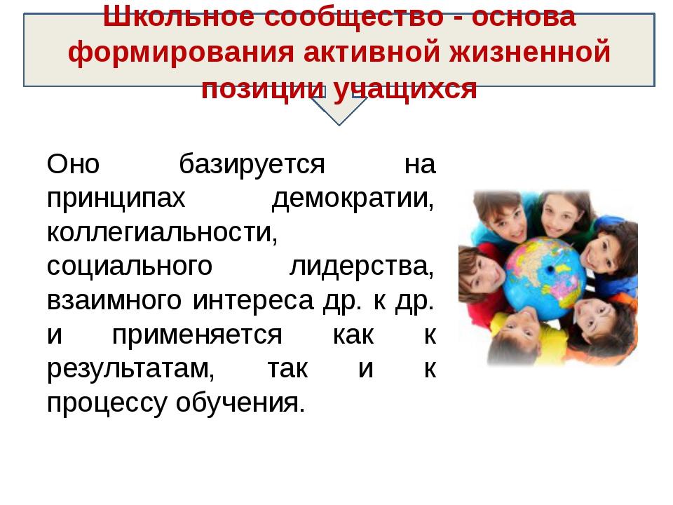 Оно базируется на принципах демократии, коллегиальности, социального лидерст...