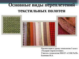 Основные виды переплетений текстильных полотен Презентация к уроку технологии