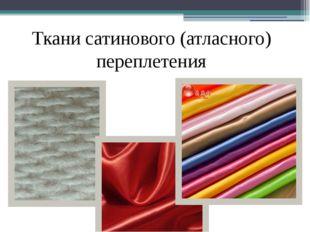 Ткани сатинового (атласного) переплетения