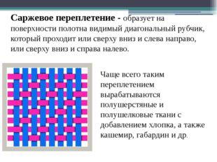 Саржевое переплетение - образует на поверхности полотна видимый диагональный